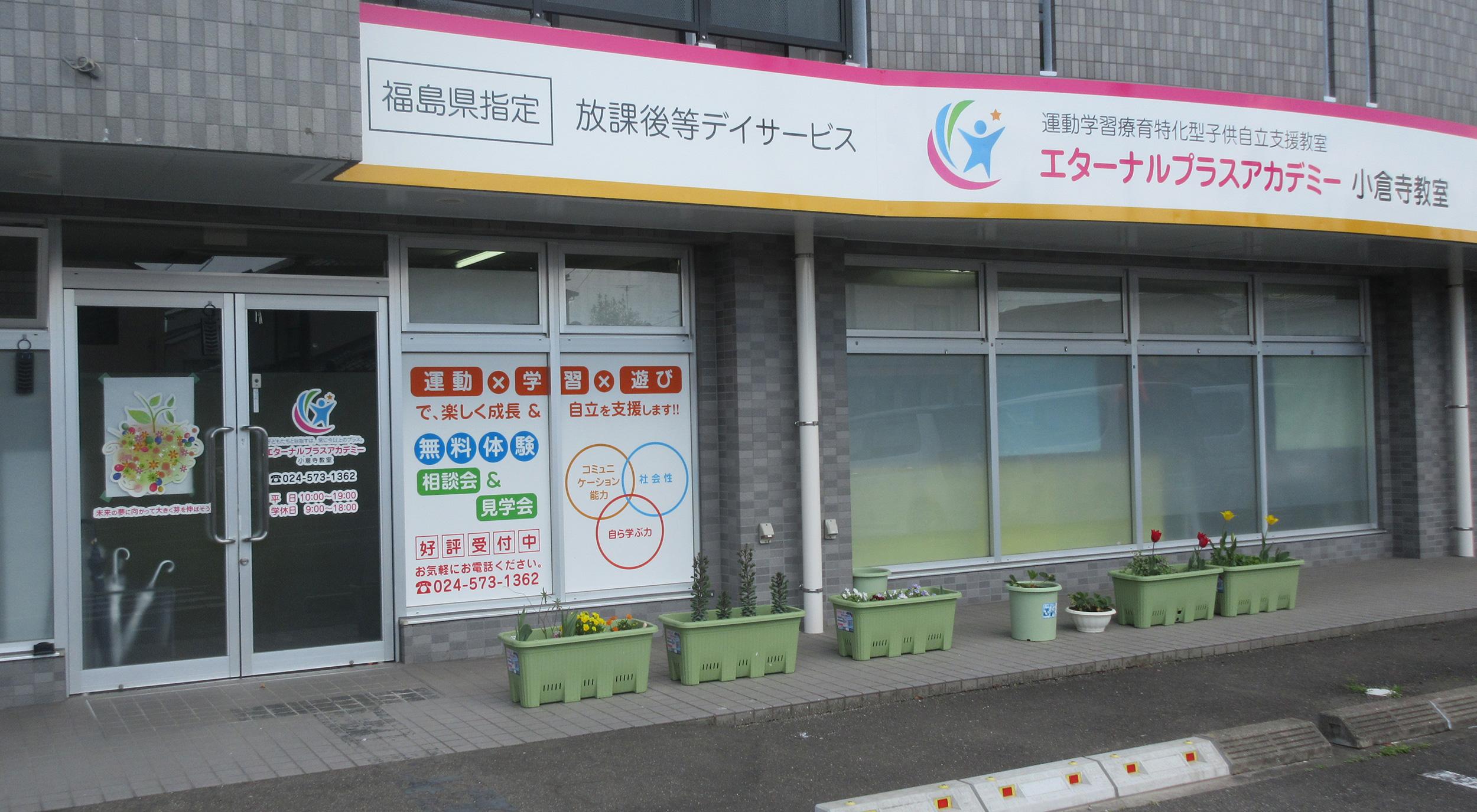 エターナルプラスアカデミー福島小倉寺教室